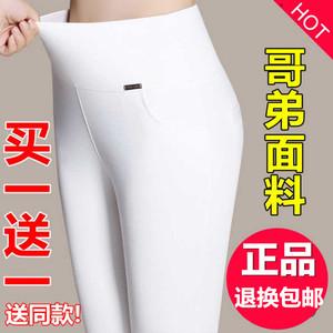 夏薄款打底褲女外穿白色高腰彈力小腳褲加大碼九分褲顯瘦媽媽長褲