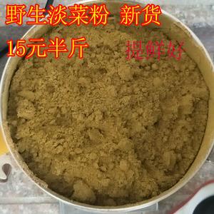 野生新品海虹粉海虹淡菜干贻贝粉250克自磨菜青口贝海产品干货