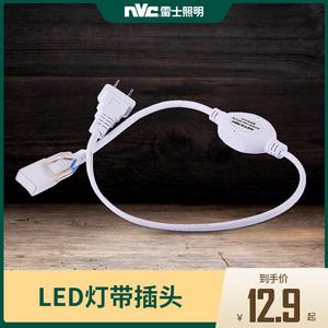 雷士照明 LED貼片燈帶3528/5050 三色燈帶專用鏈接燈帶配件插頭