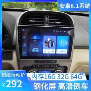 奇瑞新老瑞虎3新老風云2原車專用安卓智能大屏導航倒車影像一體機