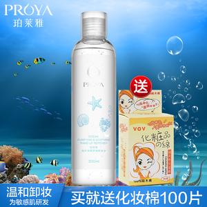 珀莱雅卸妆水300ml