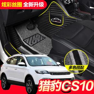 19新獵豹cs10腳墊專用2017款全包圍汽車雙層絲圈腳墊專用于腳踏墊