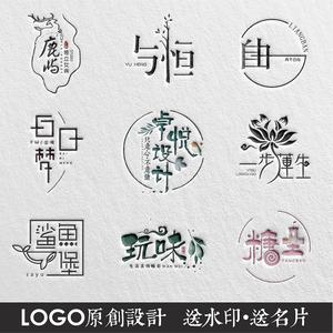 淘寶店鋪原創公司品牌企業標志logo設計定制高端網紅店標商標圖標