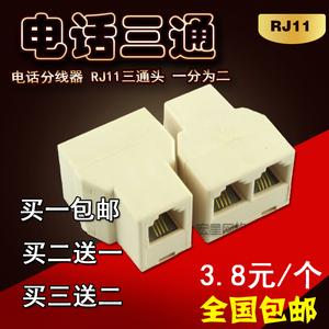电话线一转二 RJ11电话三通头电话分线器一分二延长电话线 转接头