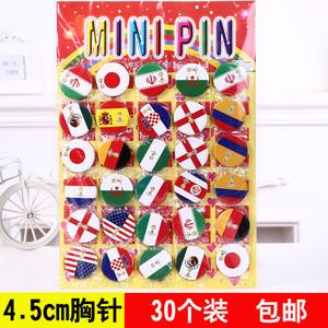 30个各国国旗徽章 世界杯国旗胸章足球胸牌胸针 大号4.5CM批发