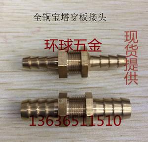全铜 双头宝塔 穿板 穿墙接头 软管 气管接头 6 8 10 两头长尾