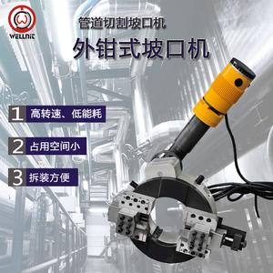 外卡式切割坡口机 碳钢不锈钢管 电动气动液压 切割坡口一体