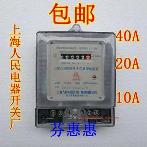 上海人民電器開關廠DDS5588電表 10A 20A 40A 出租屋用單相電表
