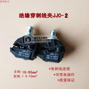 绝缘穿刺线夹免破线T型并线器主线16-95支1.5-10低压电缆分支防水
