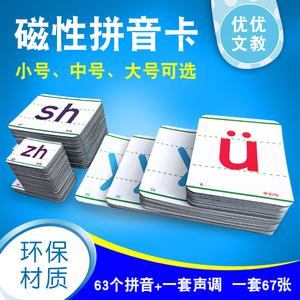 磁性汉语拼音卡片带四线一年级声母韵母整体认读儿童学习早教教具