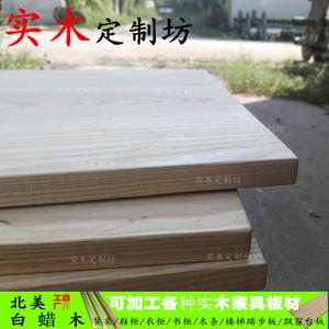 实木板材水曲柳白蜡木料木材批发原木木条隔断窗台餐桌板家具定制