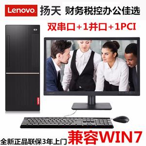 联想商务办公台式电脑扬天W4092D/M415税控主机整全套双串并口PCi