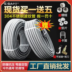 加厚304不銹鋼波紋管4分6分熱水器冷熱太陽能進水管金屬防爆軟管