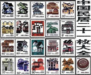民居邮票21枚大全套(普票 普23.25.26.27)邮局正品 1986-1991年