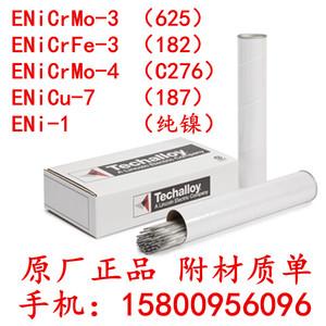 進口C276美國哈氏合金ENiCrMo-4 ENiCrMo-3 -6 ENiCrFe-3鎳基焊條