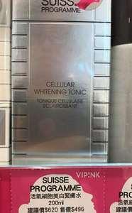 香港代購Suisse Programme葆麗美活氧細胞凝白緊膚水爽膚水200ml