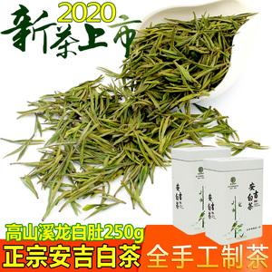 正宗安吉白茶2020新茶明前特級茶葉綠茶珍稀白茶高山溪龍白肚250g