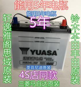 电瓶45安汤浅55B24L适配日产启辰/日产骊威/骐达/颐达/玛驰/逍客