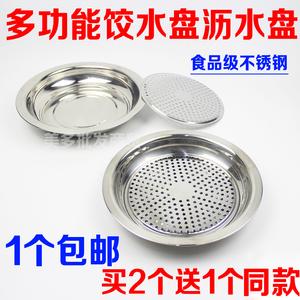不锈钢饺子盘沥水双层水饺盘家用盛饺子托盘圆形蒸盘大号