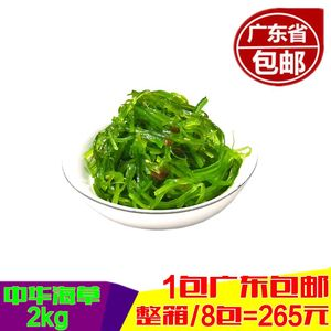 日本寿司料理材料 中华海草 海藻 裙带菜 开袋即食 2KG 广东包邮