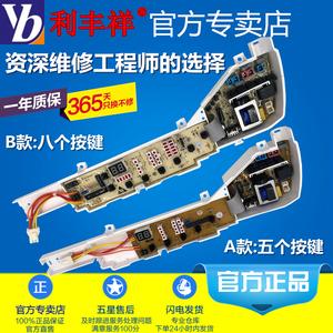 海爾Leader統帥全自動洗衣機電腦板TQB70-L728電路控制器主板面板