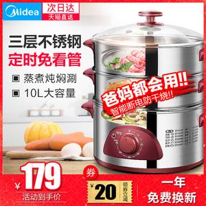 美的电蒸锅多功能家用小不锈钢多层大容量插电蒸笼蒸汽锅蒸菜神器