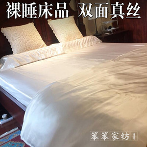 冬季水洗真絲四件套100%桑蠶絲床單床笠床上用品冰絲單人三件套