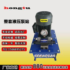 泵站小型液压单元 液压泵站液压系统油缸定做液压泵站微型液压站