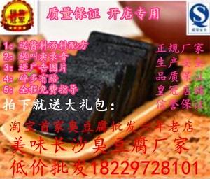 聚美合美味长沙臭豆腐生胚,开店专用黑色灌汤汁胚(不包邮)