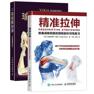 精准拉伸(疼痛消除和损伤预防的针对性练习)+瑜伽解剖学(全彩图解第2版)(共2册) 博库网