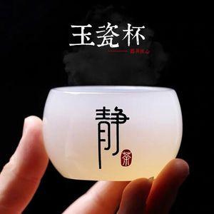 三遍 玉石茶杯主人杯單杯玉瓷白瓷手工品茗杯陶瓷個人杯功夫茶具