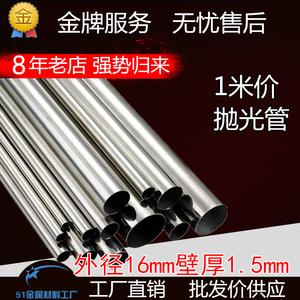 国标304不锈钢管无缝钢管 外径16mm壁厚1.5mm内径13mm抛光圆管