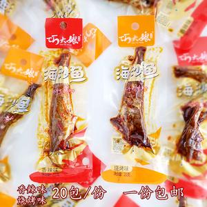 巧大娘海沙鱼香辣魚仔湖南特产休闲麻辣零食小吃海沙鱼20包份包邮