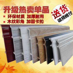 8公分10厘米踢脚线PVC自装仿实木纹高分子防水塑料墙贴黑白地脚线
