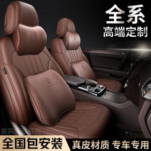 紫風鈴汽車座套全包真皮專用坐墊全包圍新訂做牛皮四季通用座椅套