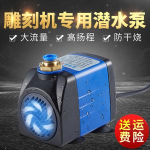 雕刻机水泵循环冷却泵主轴潜水泵小型家用静音抽水高扬程配件220V