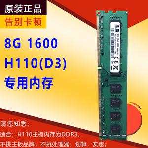 集邦 4G 8G DDR3 1600臺式機內存條AMD 英特H110/H310專用條 1333
