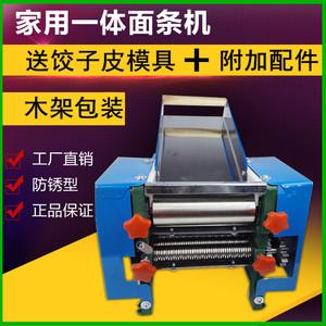 福鹿家用电动面条机小型不锈钢压面机,饺子皮,馄饨皮,擀面皮机