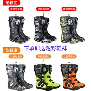 香港虎牌越野摩托車靴子賽車靴場地靴競賽鞋子專業防摔男士