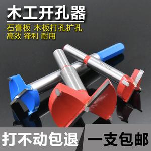 木工开孔器合金头加长型六角柄木板门板石膏板塑料打孔扩孔器钻头