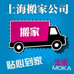 摩卡上海搬家公司搬场大件家电家具拆装搬运同城居家搬家服务