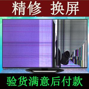 液晶电视屏幕55G6长虹55D3C三星索尼海信55 58 60 65寸换屏幕维修