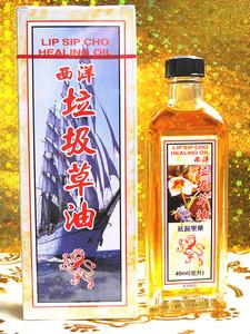 香港正品药油西洋垃圾草油腰椎劳损手脚抽筋擦伤烫伤1瓶包邮
