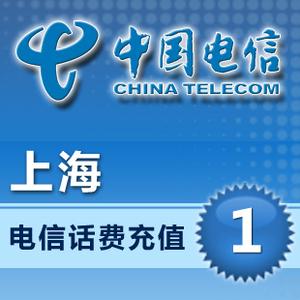 上海电信手机话费充值1元 快充直充 24小时自动充值 快速到帐