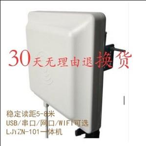 超高频rfid读写器中远距离读卡器UHF900M无源915M电子标签UHF读头