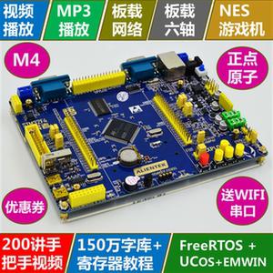 正点原子探索者STM32F407开发板STM32F4 M4 强ARM7 51 430单片机