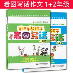 儿童手绘图全彩注音 小学生作文书 看图说话写话1-2年级阅读理解训练