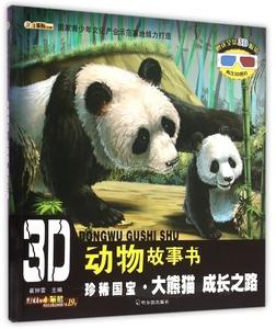 珍稀国宝大熊猫成长之路/3D动物故事书 博库网