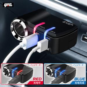 日本YAC车载双USB手机充电器汽车用一拖一点烟器电源转换插座车充