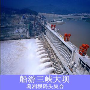 湖北宜昌三峡大坝门票含餐游船票车票船游三峡大门票